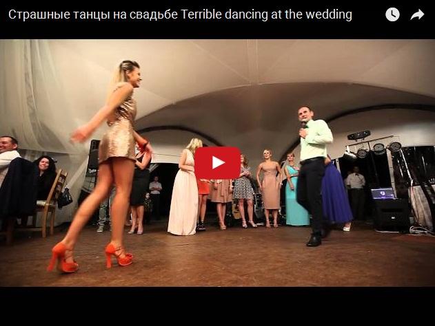 Жуткие танцы на свадьбе. Прикольное видео