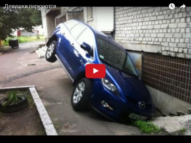 Как паркуются девушки - подборка автоприколов