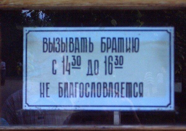 Оригинальные запреты. Смешные надписи