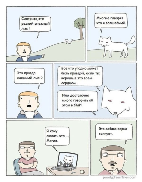 Смешные комиксы в подборке. Прикольный пост