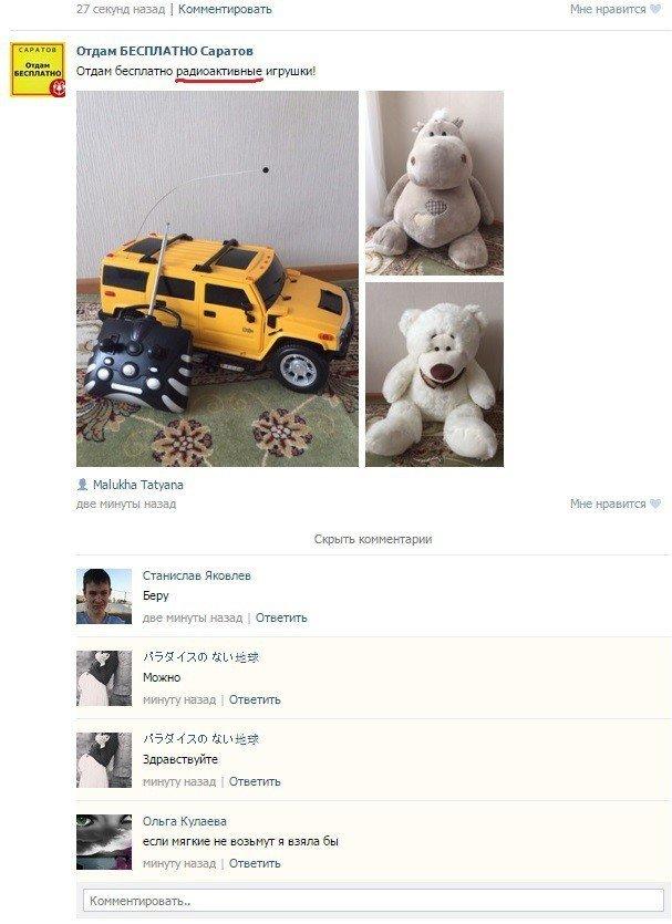 Фейловые детские товары. Смешная подборка картинок