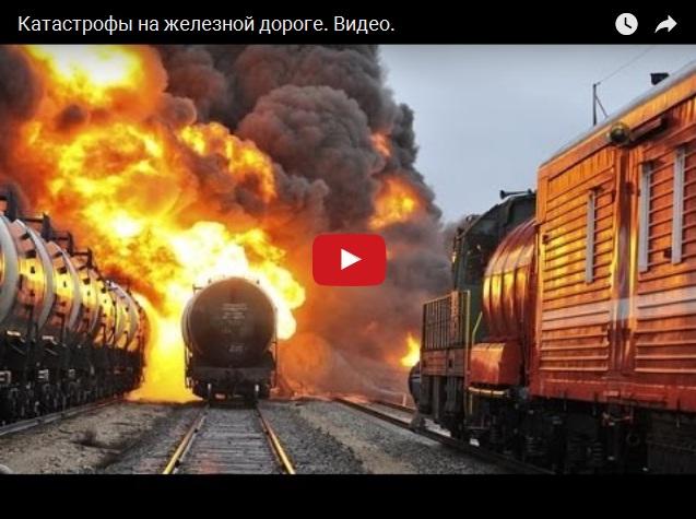 Катастрофы на железной дороге, снятые на видео