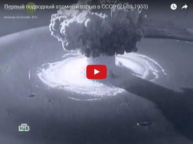 Первый советский подводный атомный взрыв 21 сентября 1955 года