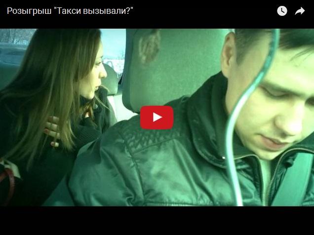 Драматический розыгрыш в такси