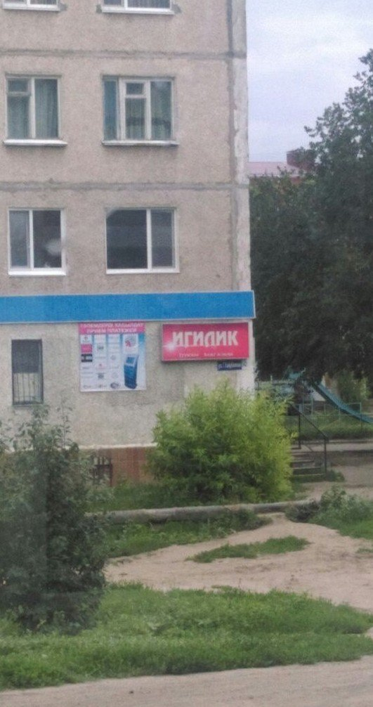 Приколы про магазины. Смешные надписи