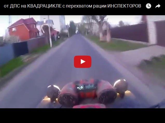 Квадроцикл ушел от погони ДПС с перехватом полицейской рации