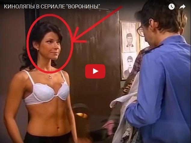 """Прикольные киноляпы в сериале """"Воронины"""""""