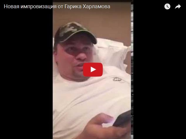 Прикольная импровизация Гарика Харламова
