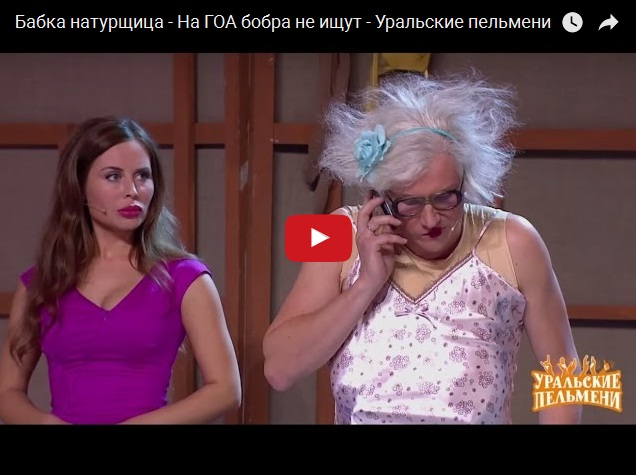 Бабка-натурщица - Уральские пельмени