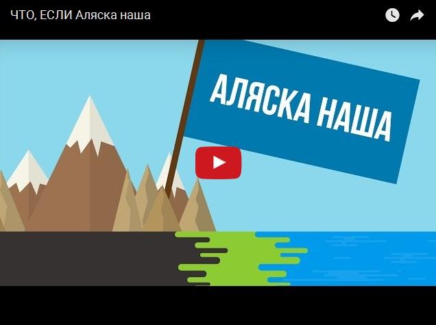 Что будет, если мы заберем назад Аляску