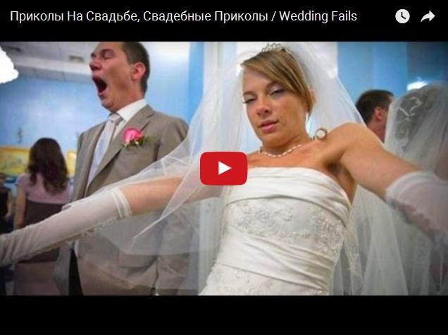 Прикольная подборка свадебных конкурсов и приколов