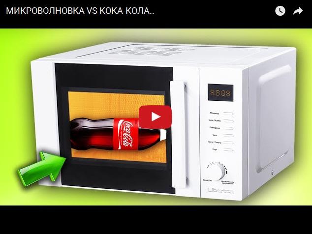 Микроволновка против Кока-колы