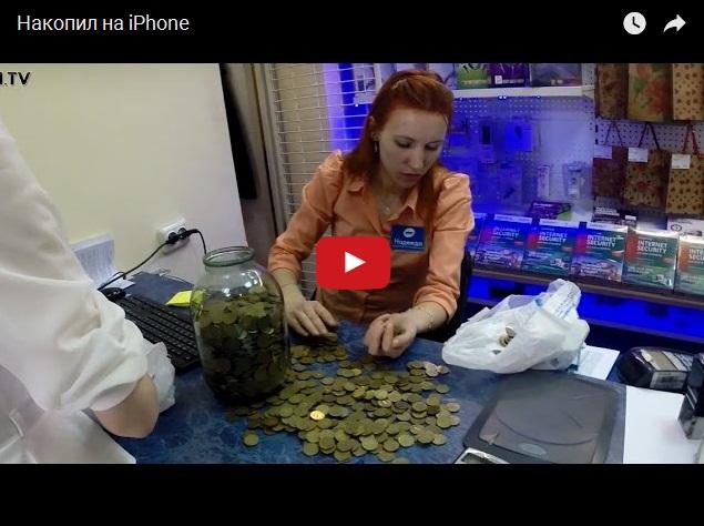 Покупка iPhone  за банку 10-рублевых монет