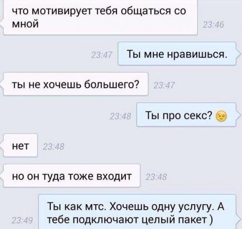 Прикольные комментарии и посты из социальных сетей России