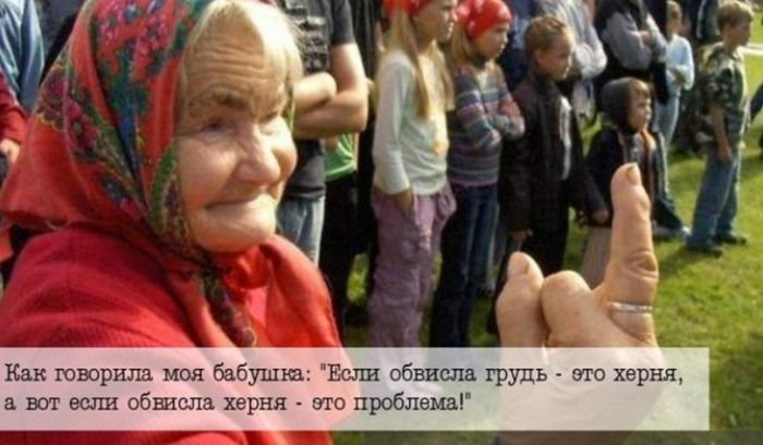 Прикольные фразы бабушек