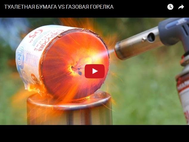 Газовая горелка против рулона туалетной бумаги