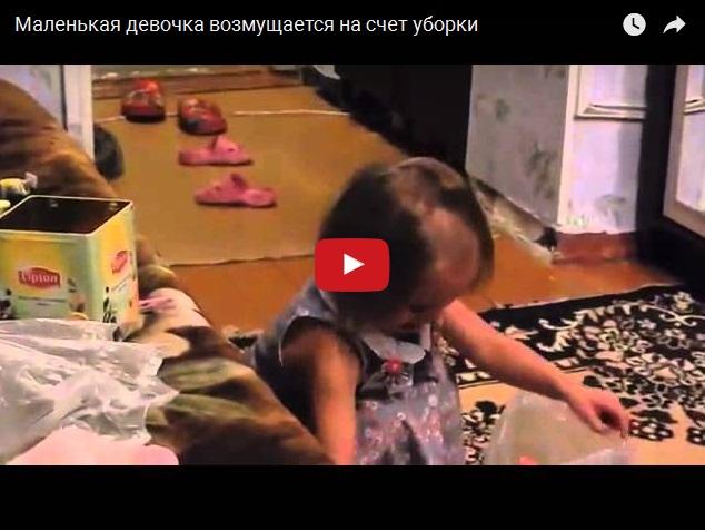 Маленькая девочка не хочет убирать свои игрушки. Прикольное видео