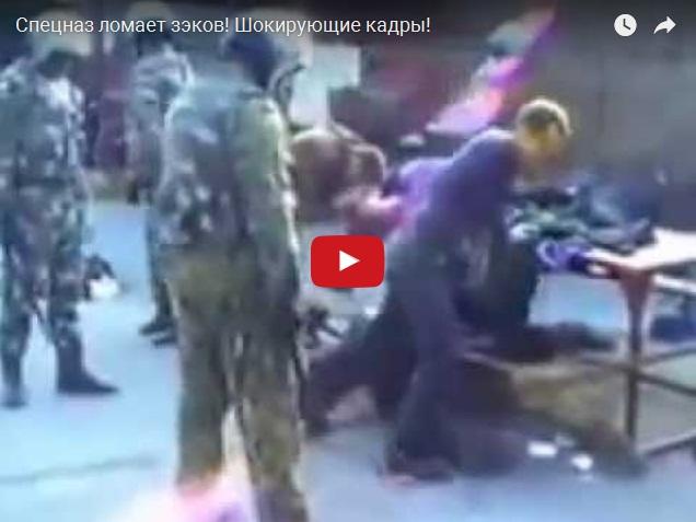 Шокирующее видео - спецназ ФСИН ломает зеков