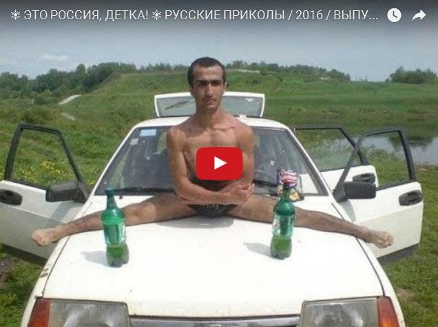 Смешная подборка видео приколов про Россию