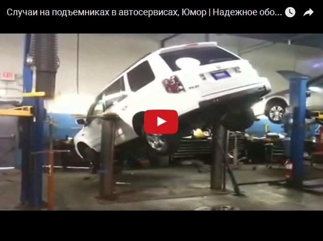 Приколы в автосервисах - когда машина падает с подъемника
