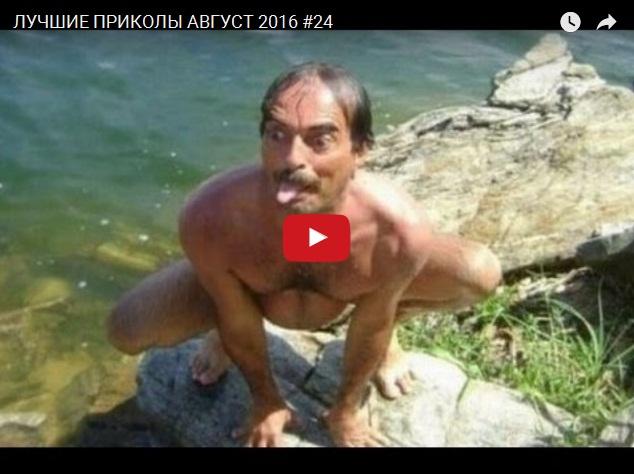Лучшие видео приколы августа - самое смешное видео