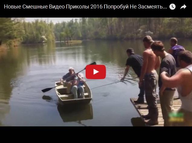 Новые и смешные приколы на видео 2016
