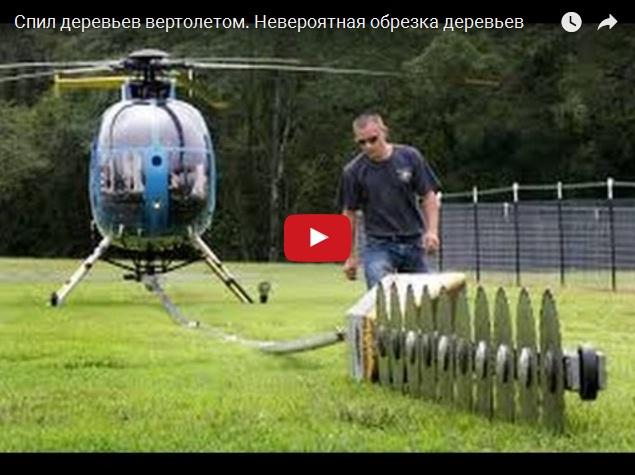 Как пилят деревья вертолетом
