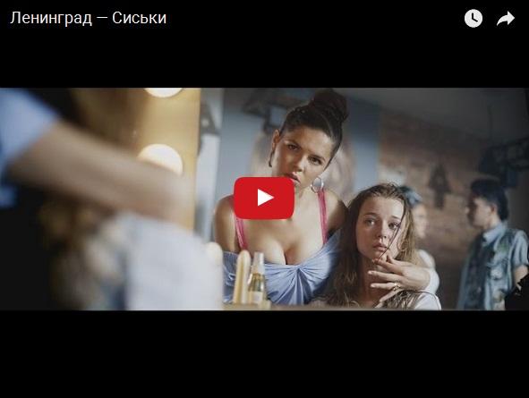 Сиськи - новый клип Ленинграда. Самая громкая премьера осени