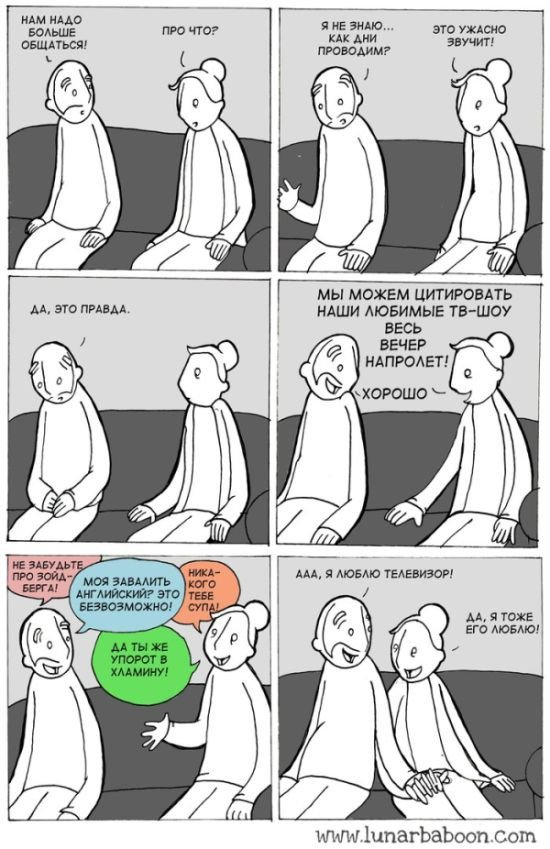 Смешные комиксы в подборке. Весёлый пост
