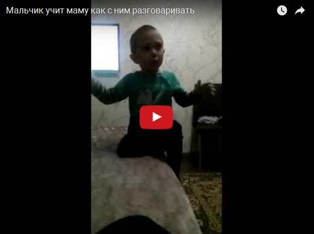 Маленький мальчик учит маму разговаривать с ним