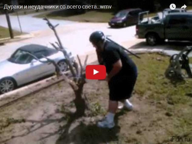 Нарезка смешного видео про дураков и неудачников