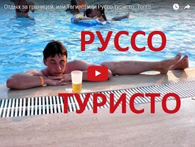 Руссо туристо - как наши соотечественники отжигают на отдыхе