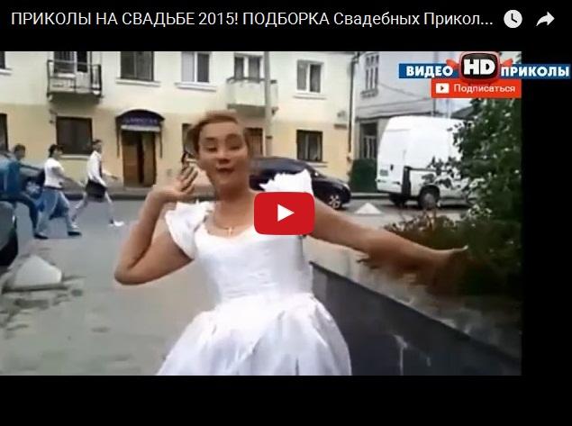 Веселая подборка лучших свадебных приколов на видео