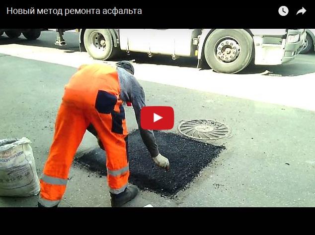 Инновационный метод ремонта асфальта