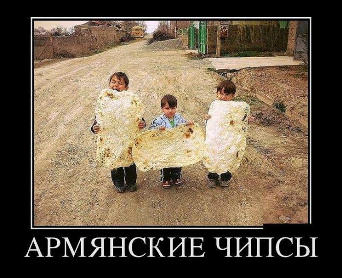 Скачать армянский юмор