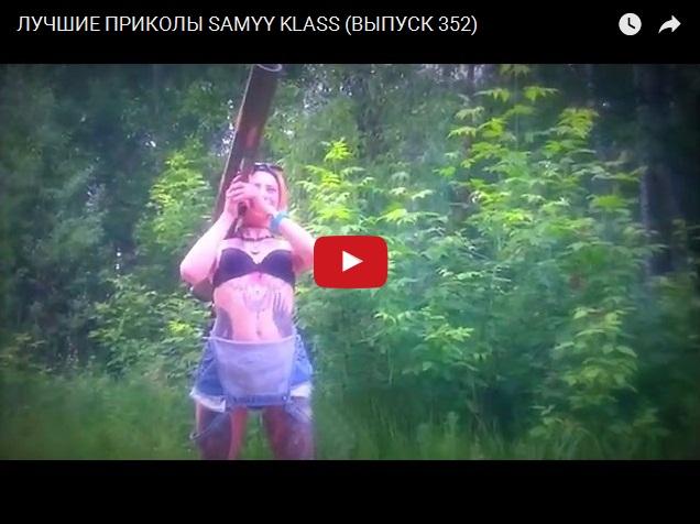 Свежий выпуск видео приколов САМЫЙ КЛАСС