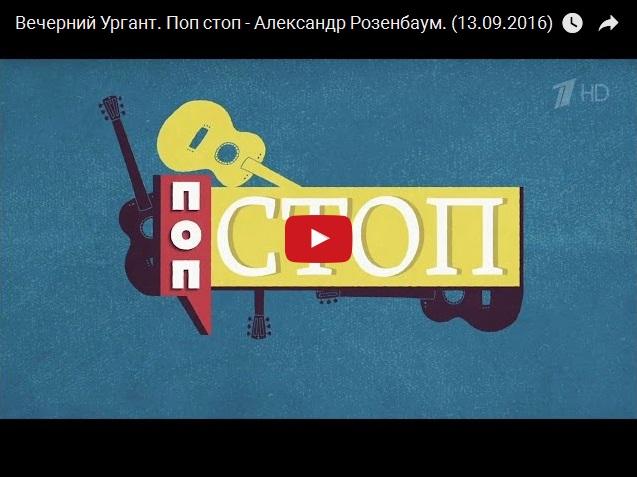Поп стоп - Александр Розенбаум в Вечернем Урганте