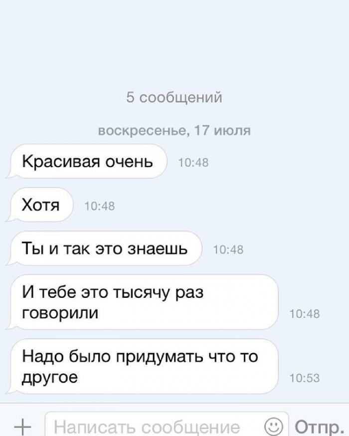 знакомство с девушкой смс переписка
