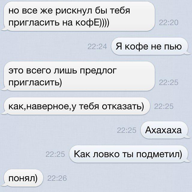как правильно познакомиться с девушкой смс
