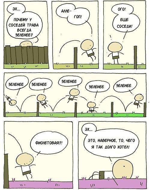 Подборка смешных комиксов. Прикольный пост