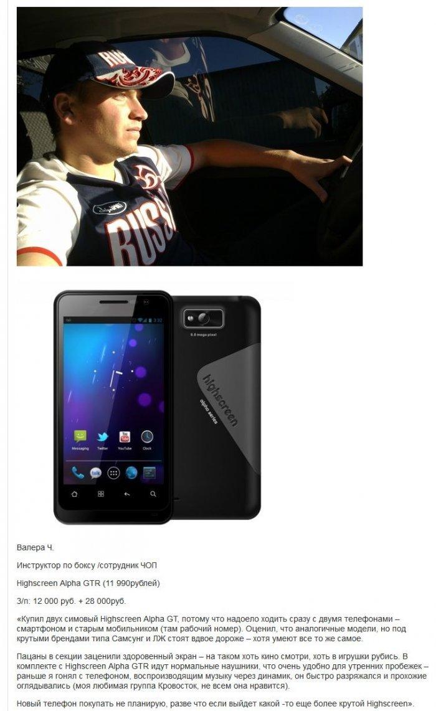 Неудачники со своими мобильными телефонами