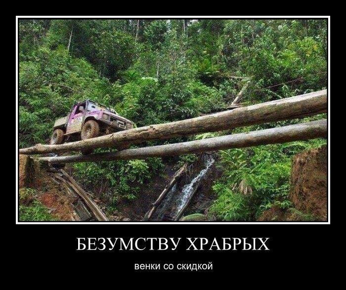 Подборка русских демотиваторов. Лучший юмор