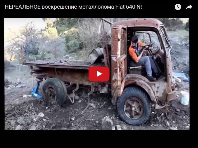 Нереальное воскрешение 50-летнего грузовика