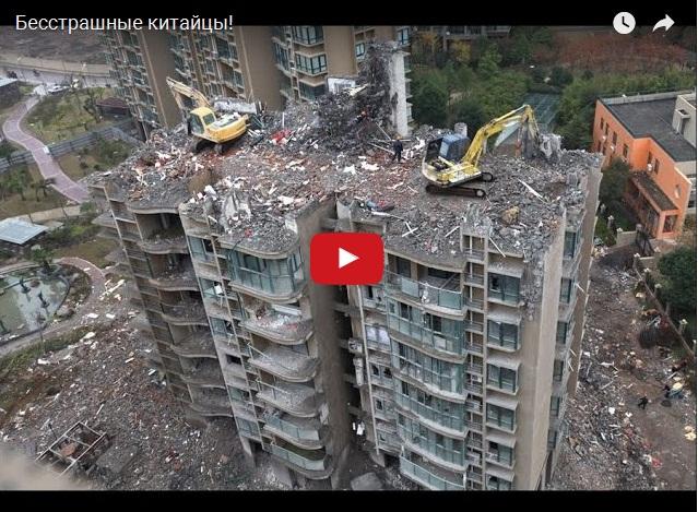 Как бесстрашные китайцы сносят здания
