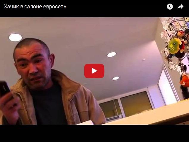 Киргиз качает права в салоне Евросети
