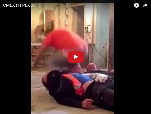 И смех и грех - подборка видео приколов