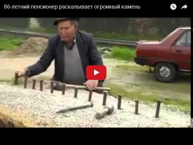 Дедушка в одиночку раскалывает огромный камень