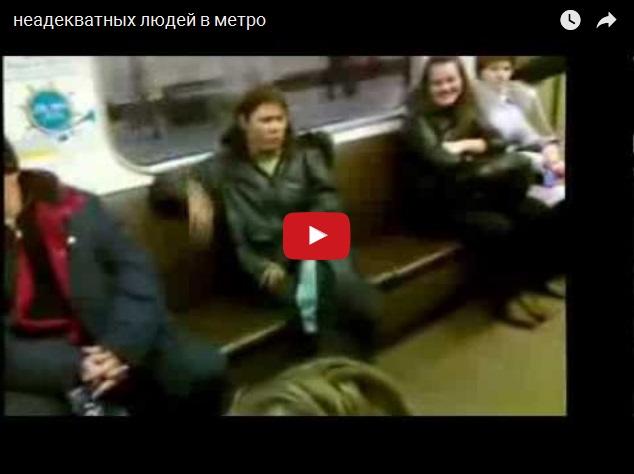 Неадекватные люди в метро