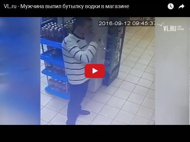 Мужик выпил бутылку водки в магазине, чтобы не платить