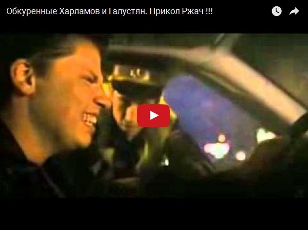 Обдолбанных Харламова и Галустяна остановил гаишник